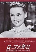 直輸入、小ポスター、「ローマの休日」オードリー・ヘップバーン Audrey Hepburn