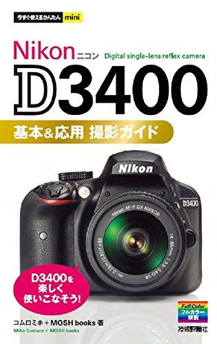 今すぐ使えるかんたんmini Nikon D3400 基本&応用 撮影ガイド
