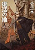 復活の地 1 (ハヤカワ文庫 JA)