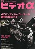 ビデオ α (アルファ) 2013年 12月号 [雑誌] 画像