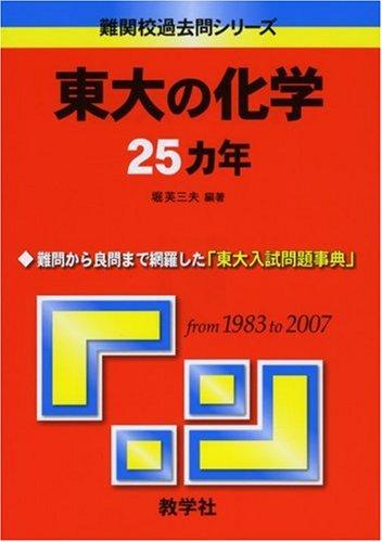 東大の化学25カ年 [難関校過去問シリーズ] (大学入試シリーズ 811)