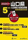 山口県 公立高校入試過去問題 2020年度版《過去5年分収録》英語リスニング問題音声データダウンロード付 (Z35)