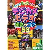 子どもをもっとカワイく!デジカメ&ビデオ撮影のコツ50 (コツがわかる本)