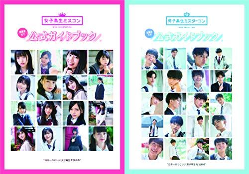 女子高生ミスコン・男子高生ミスターコン2018公式ガイド...