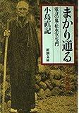 まかり通る―電力の鬼・松永安左ェ門 (上) (新潮文庫)