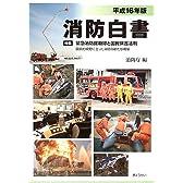 消防白書〈平成16年版〉特集 緊急消防援助隊と国民保護法制―国家的視野に立った消防の新たな構築