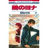 暁のヨナ 第11巻 (花とゆめCOMICS)