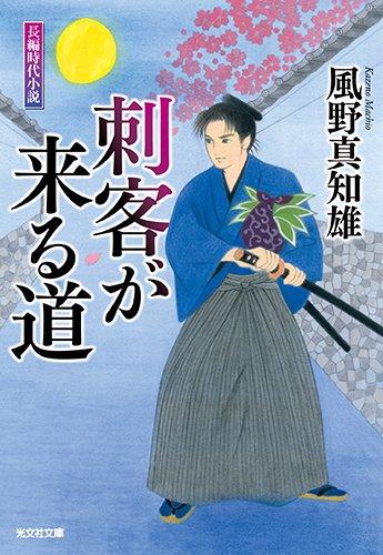 刺客が来る道 (光文社時代小説文庫)の詳細を見る