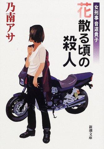 女刑事音道貴子 花散る頃の殺人 (新潮文庫)