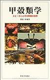 甲殻類学―エビ・カニとその仲間の世界