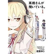 高橋さんが聞いている。 1巻 (デジタル版ガンガンコミックスJOKER)