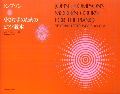全音楽譜出版社『トンプソン 小さな手のためのピアノ教本』