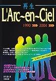 再生L'Arc~en~Ciel―結成以前~現在までの「未公開フォト&エピソード」多数掲載!