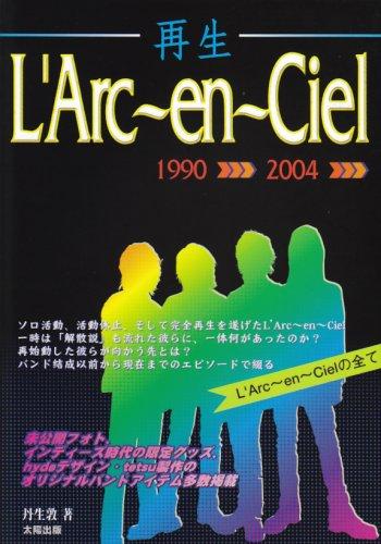 再生L'Arc~en~Ciel―結成以前~現在までの「未公開...