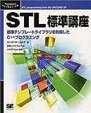 STL標準講座―標準テンプレートライブラリを利用したC++プログラミング (Programmer's SELECTION…