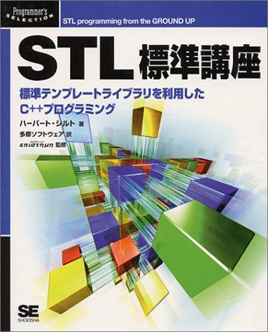 STL標準講座―標準テンプレートライブラリを利用したC++プログラミング (Programmer's SELECTION)の詳細を見る