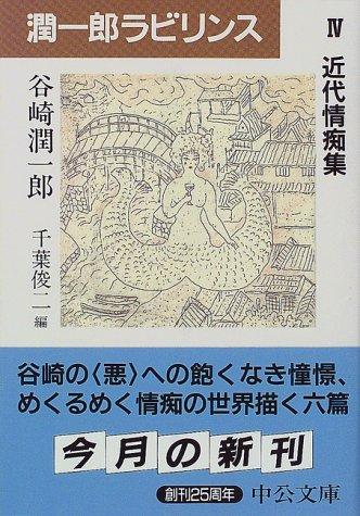 潤一郎ラビリンス〈4〉近代情痴集 (中公文庫)の詳細を見る