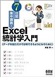 7日間集中講義! Excel統計学入門: データを見ただけで分析できるようになるために