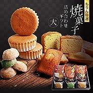 ギフト 焼き菓子 ギフト morin もりん特選 焼菓子 詰合わせ ギフト 11種18個入