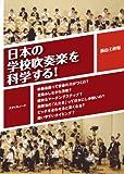 日本の学校吹奏楽を科学する! 〜吹奏楽部って音楽の力がつくの?足踏みしながら演奏?軽快なマーチングステップ?指揮法の「たたき」って日本にしか無いの?…