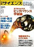 日経サイエンス 2009年 01月号 [雑誌]