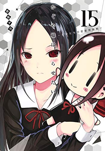 『かぐや様は告らせたい~天才たちの恋愛頭脳戦~(15) (ヤングジャンプコミックス)』のトップ画像