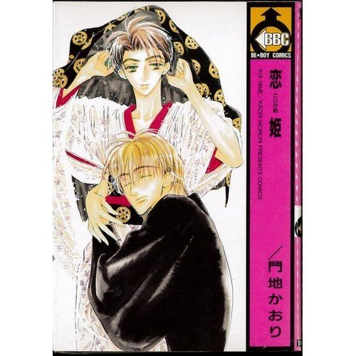 恋姫 (ビーボーイコミックス)の詳細を見る