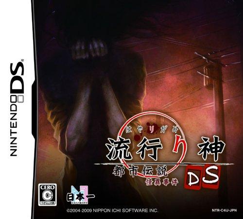 流行り神DS 都市伝説怪異事件