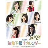 NHK気象予報士 2019年 カレンダー 壁掛け B3 CL-244