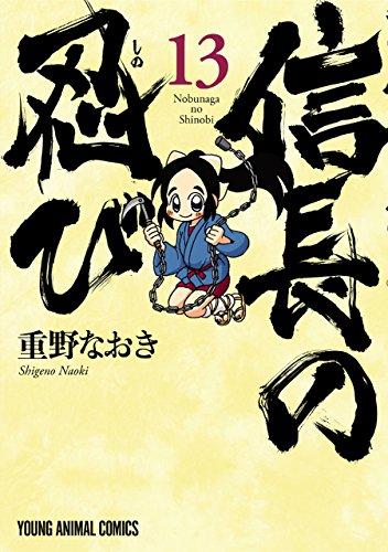 [重野なおき] 信長の忍び 第01-13巻