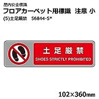 屋内安全標識 フロアカーペット用標識 注意 小 (5) 土足厳禁 56844-5*【同梱・代引不可】