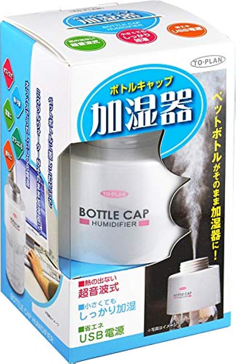 神経障害十分側TO-PLAN(トプラン) ボトルキャップ加湿器 TKDR-002