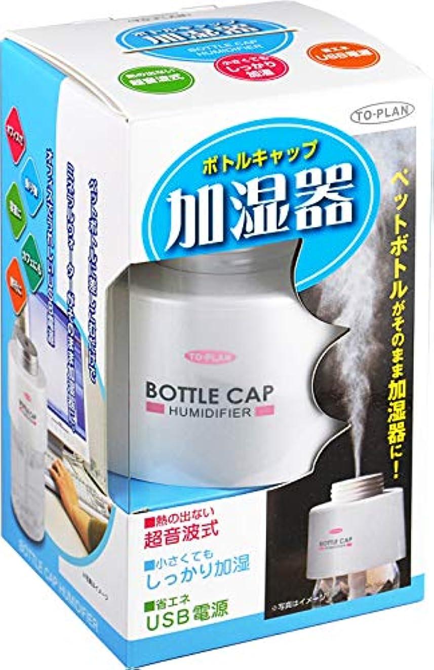 加入ブランチ放射するTO-PLAN(トプラン) ボトルキャップ加湿器 TKDR-002