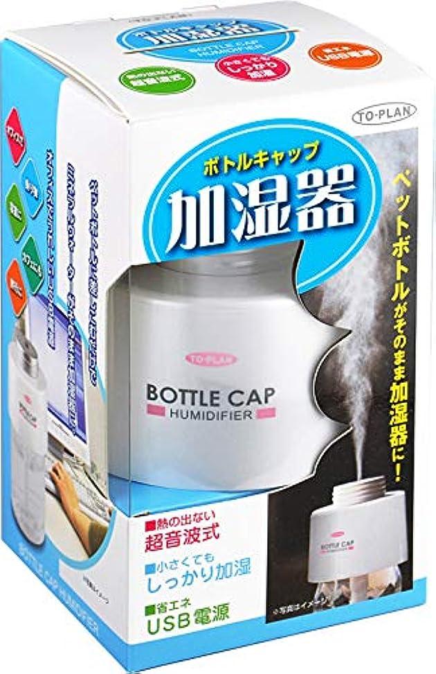資産どういたしまして解明TO-PLAN(トプラン) ボトルキャップ加湿器 TKDR-002