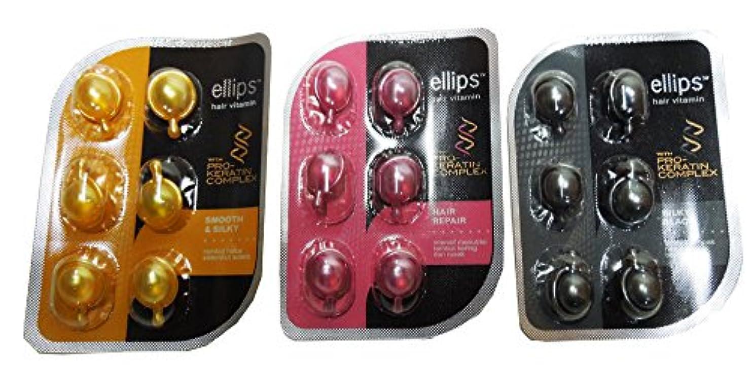 火山学ベルベットカプセルellips (エリップス) 新商品ビタミン☆プロケラチン配合でグレードUP! ヘアービタミン トリートメント 6粒入 3シートセット ピンク?イエロー?ブラック (並行輸入)