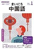 NHKラジオ まいにち中国語 2020年 1月号 [雑誌] (NHKテキスト) 画像