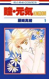瞳・元気 KINGDOM 1 (花とゆめコミックス)