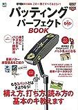 パッティングパーフェクトBOOK (GOLF PERFECT BOOK)