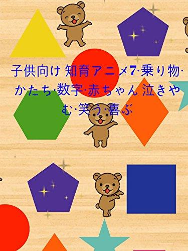 子供向け 知育アニメ7・乗り物・かたち・数字・赤ちゃん 泣きやむ・笑う・喜ぶ
