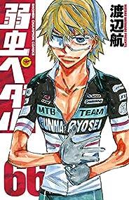 弱虫ペダル 66 (少年チャンピオン・コミックス)