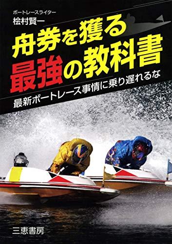 舟券を獲る最強の教科書 (サンケイブックス)