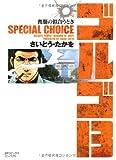 ゴルゴ13 SPECIAL CHOICE vol.3 喪服の似合うとき (SPコミックス コンパクト)
