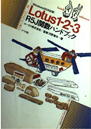 Lotus1‐2‐3 R5J関数ハンドブック (ナツメ・ハンディ・リファレンス)