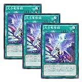 【 3枚セット 】遊戯王 日本語版 LVAL-JP062 Luminous Dragon Ritual 光子竜降臨 (ノーマル)