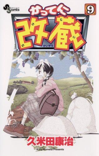 かってに改蔵(9) (少年サンデーコミックス)