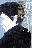 読んだ本ー作家刑事毒島 ★★★