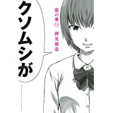 Amazon.co.jp: 惡の華(1) (週刊少年マガジンコミックス) 電子書籍: 押見修造: Kindleストア
