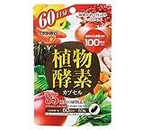 オリヒロ 植物酵素カプセル 60粒