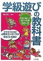 学級遊びの教科書―教師が選んだ学校で楽しむ遊びの定番50+2