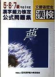 文部省認定 漢字能力検定公式問題集 5・6・7級〈平成8年度〉